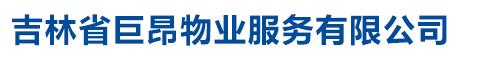 吉林省巨昂物业yabo体育app有限公司